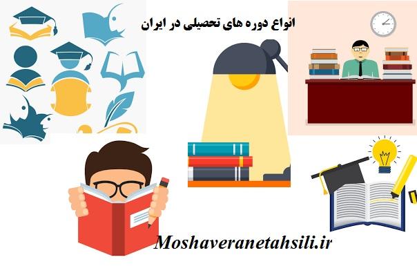 انواع دوره های تحصیلی در دانشگاه های ایران