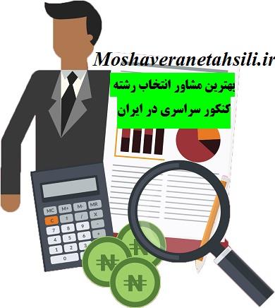 بهترین مشاور انتخاب رشته کنکور سراسری در ایران
