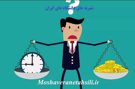 شهریه های دانشگاه های مختلف ایران