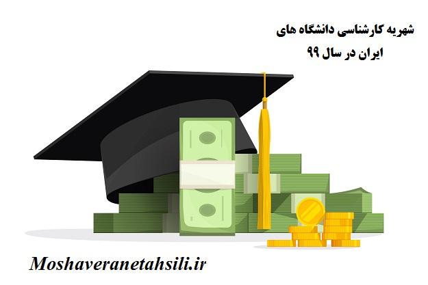 شهریه کارشناسی دانشگاه های ایران در سال 99