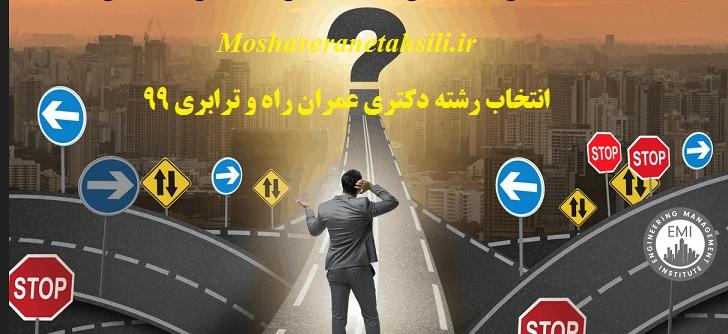 انتخاب رشته دکتری عمران راه و ترابری 99