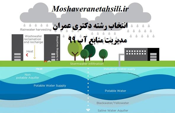انتخاب رشته دکتری عمران مدیریت منابع آب 99
