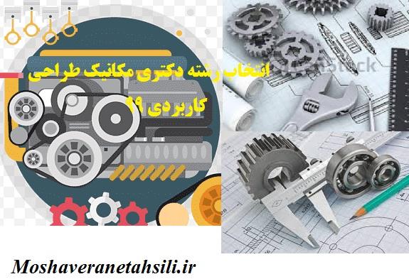 انتخاب رشته دکتری مکانیک طراحی کاربردی 99