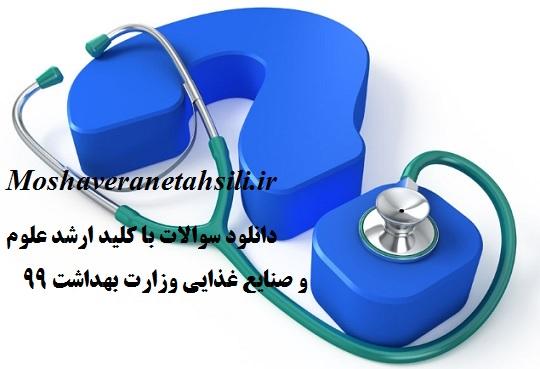دانلود سوالات ارشد علوم و صنایع غذایی وزارت بهداشت 99