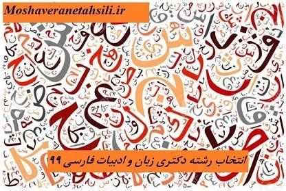 انتخاب رشته دکتری زبان و ادبیات فارسی 99