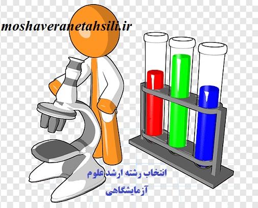 انتخاب رشته مجموعه سه گانه علوم آزمایشگاهی 99