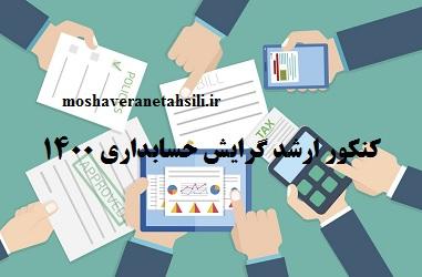 معرفی، تحلیل و بررسی ارشد حسابداری برای دارندگان لیسانس حسابداری