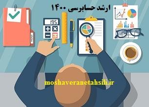 گرایش حسابرسی در دوره ارشد مجموعه حسابداری
