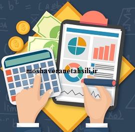 گرایش حسابداری در دوره ارشد مجموعه حسابداری