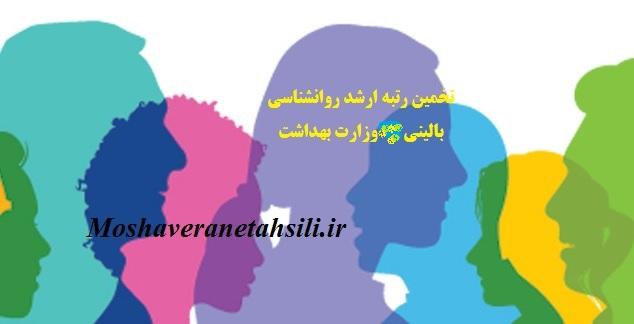 تخمین رتبه ارشد روانشناسی بالینی وزارت بهداشت 1400