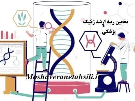 تخمین رتبه ارشد ژنتیک پزشکی