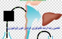 تخمین رتبه ارشد تکنولوژی گردش خون (پرفیوژن) 1400