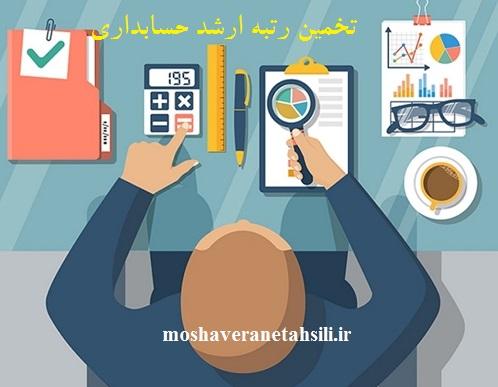تخمین رتبه ارشد حسابداری 1400