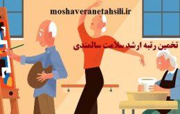 تخمین رتبه ارشد سلامت سالمندی 1400