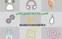 تخمین رتبه ارشد شنوایی شناسی 1400