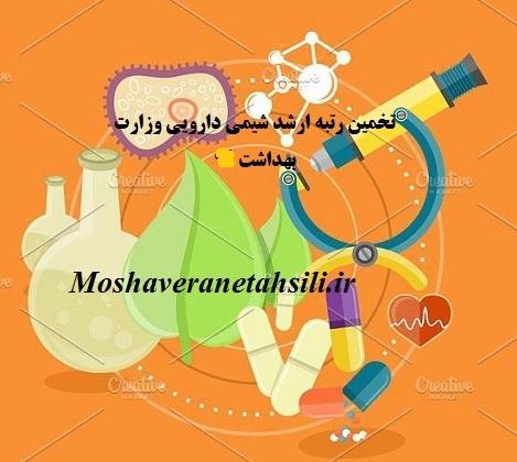 تخمین رتبه ارشد شیمی دارویی وزارت بهداشت 1400
