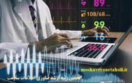 تخمین رتبه ارشد فناوری اطلاعات سلامت 1400