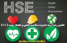 تخمین رتبه ارشد مدیریت سلامت، ایمنی و محیط زیست (HSE) 1400
