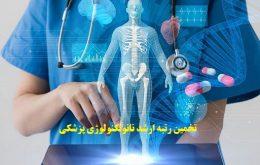 تخمین رتبه ارشد نانوتکنولوژی پزشکی 1400