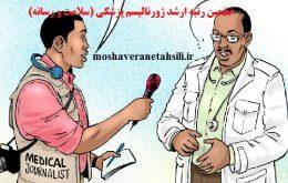 تخمین رتبه ارشد ژورنالیسم پزشکی (سلامت و رسانه) 1400