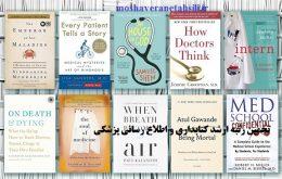 تخمین رتبه ارشد کتابداری و اطلاع رسانی پزشکی 1400