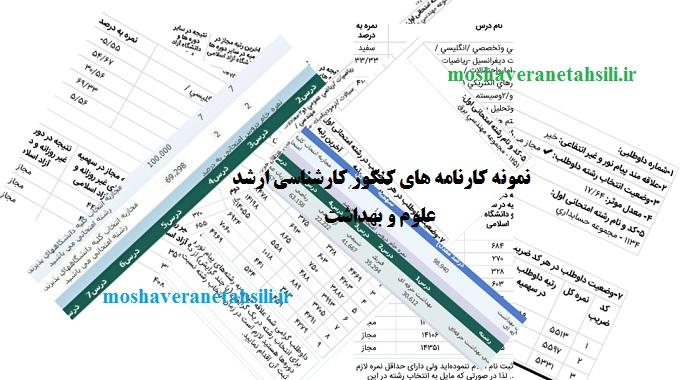 نمونه کارنامه های کنکورهای ارشد وزارت علوم و وزارت بهداشت
