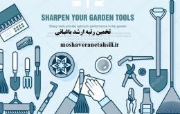 تخمین رتبه ارشد باغبانی 1400