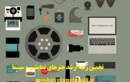 تخمین رتبه ارشد سینما و هنرهای نمایشی 1400