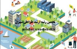 تخمین رتبه ارشد طراحی شهری 1400
