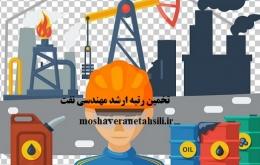 تخمین رتبه ارشد مهندسی نفت 1400