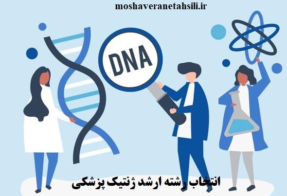انتخاب رشته ارشد ژنتیک پزشکی 1400