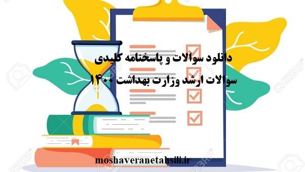 دانلود سوالات با پاسخنامه کلیدی ارشد وزارت بهداشت 1400