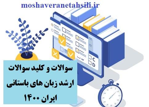 دانلود سوالات و کلید سوالات ارشد زبان های باستانی ایران 1400