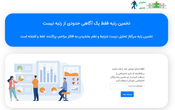 صفحه اصلی نرم افزار تخمین رتبه ارشد وزارت بهداشت