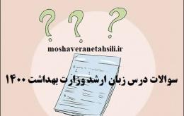 سوالات و پاسخنامه کلیدی زبان ارشد وزارت بهداشت 1400
