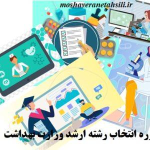مشاوره تلفنی انتخاب رشته ارشد وزارت بهداشت 1400