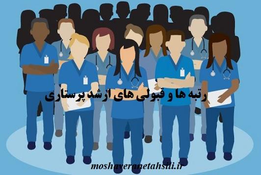 کارنامه های رتبه و قبولی ارشد پرستاری 1400-99