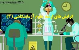 گرایش های کارشناسی ارشد علوم آزمایشگاهی (3) در کنکور
