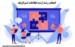 قوانین انتخاب رشته ارشد اطلاعات استراتژیک 1401