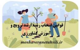 قوانین انتخاب رشته ارشد ترویج و آموزش کشاورزی 1400