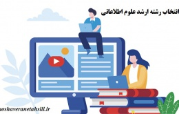 قوانین انتخاب رشته ارشد علوم اطلاعاتی 1401
