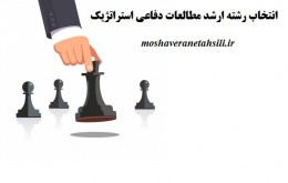 قوانین انتخاب رشته ارشد مطالعات دفاعی استراتژیک 1401