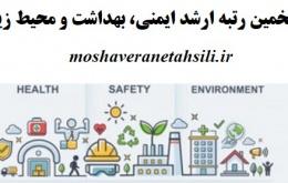 تخمین رتبه ارشد ایمنی، بهداشت و محیط زیست 1401