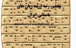 تخمین رتبه ارشد زبان های باستانی ایران 1400