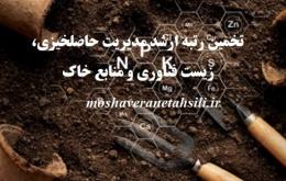 تخمین رتبه ارشد مدیریت حاصلخیزی و منابع خاک