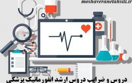 دروس و ضرایب دروس ارشد انفورماتیک پزشکی