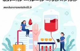 دروس و ضرایب دروس ارشد خون شناسی آزمایشگاهی و بانک خون (هماتولوژی)