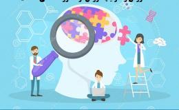 دروس و ضرایب دروس ارشد روانشناسی سلامت