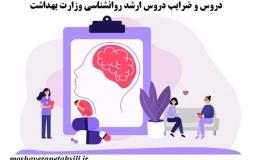 دروس و ضرایب دروس ارشد روانشناسی وزارت بهداشت