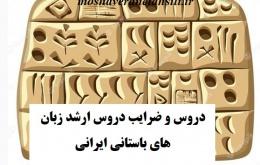 دروس و ضرایب دروس ارشد زبان های باستانی ایرانی